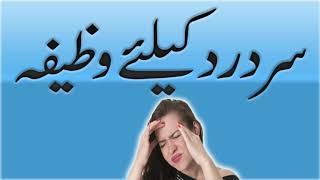 Wazifa for Headache | Sar Dard Ka Wazifa | سر درد کا وظیفہ | Dua And Zikar