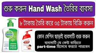 শুরু করুন hand wash তৈরির  ব্যবসা | কম পূঁজিতে শুরু করুন ব্যবসা | Business Accounting In Bengali