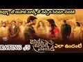 Jaya Janaki Nayaka Movie Review And Rating