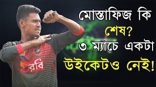 মোস্তাফিজের করুণ অবস্থা, দায়ী কে? Bd Cricket news l Mustafiz l Allrounder l