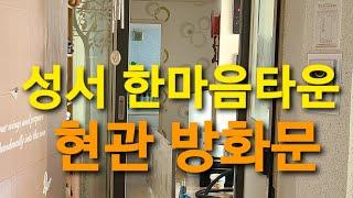 현관문 고무패킹 교체