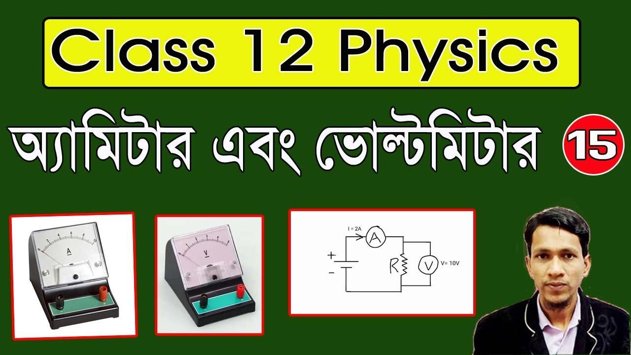 তড়িৎ প্রবাহ ও ওহমের সূত্র  ১৫ |  Electric current and ohom's law part 15 | unit 2 chapter 1| WBCHSE