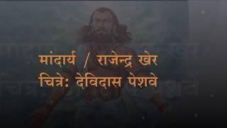 Mandarya