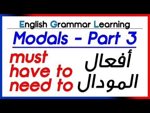 ✔✔ Modal Verbs (part 3): must, have to, need to أفعال المودال - تعلم اللغة الانجليزية