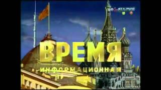 Время - Vremya (Заставка - Idents - Génériques 1972-2010)
