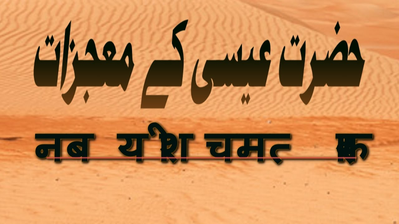 Place of Miracles by Prophet Isa Ibn Maryam A.S.  (Travel Documentary in Urdu Hindi)