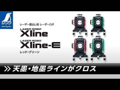 【シンワ測定】レーザー墨出し器 レーザーロボ X line・X line-E