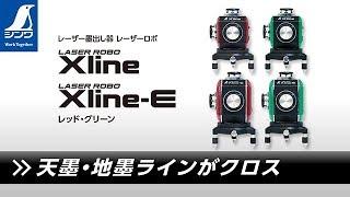 71610/レーザーロボ  X  line-E  グリーン  フルライン・地墨クロス