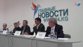 Пресс-конференция: Скандал на $3 миллиарда - о чем не знали либо умолчали депутаты ЖК КР