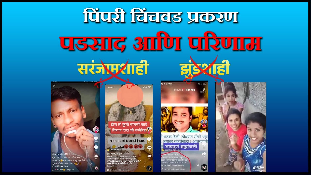 पिंपरी चिंचवड प्रकरण : पडसाद आणि परिणाम - By Sachin Patil