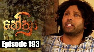 Nethra - නේත්‍රා Episode 193 | 18 - 12 - 2018 | SIYATHA TV Thumbnail