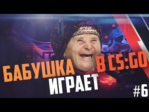 Бабушка играет в CS:GO #6 - Versus Батл