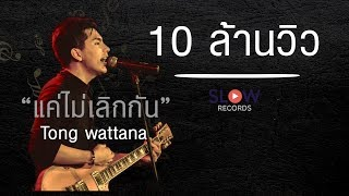 Download แค่ไม่เลิกกัน - ต๋อง วัฒนา Slow [Offical Audio ] MP3 song and Music Video