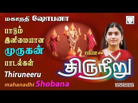 திருநீறு | மகாநதி ஷோபனா | முருகன் பாடல்கள் | Mahanadhi Shobana | Thiruneeru | Murugan Songs
