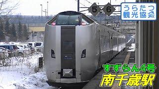 千歳線789系(HL-1007)特急「すずらん4号」 南千歳駅出発 JR Hokkaido Chitose Line