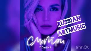 Download Полина Гагарина - Смотри (Премьера песни, 2019) Mp3 and Videos