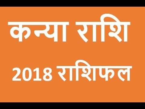 Kanya Rashi 2018 Rashifal, Virgo Horoscope 2018, कन्या राशिफल 2018