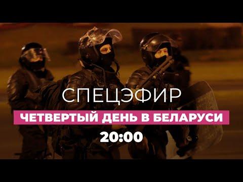 Беларусь. Протесты после