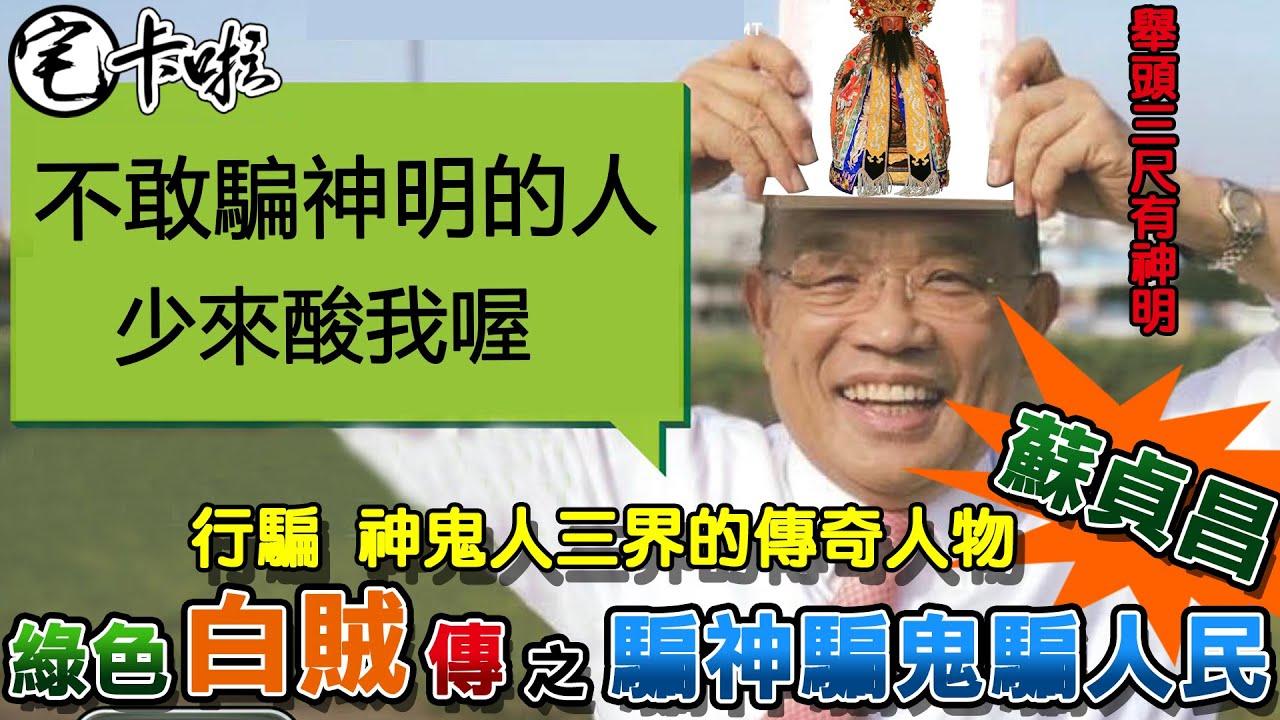 綠色白賊傳之 騙神騙鬼騙人民 蘇貞昌