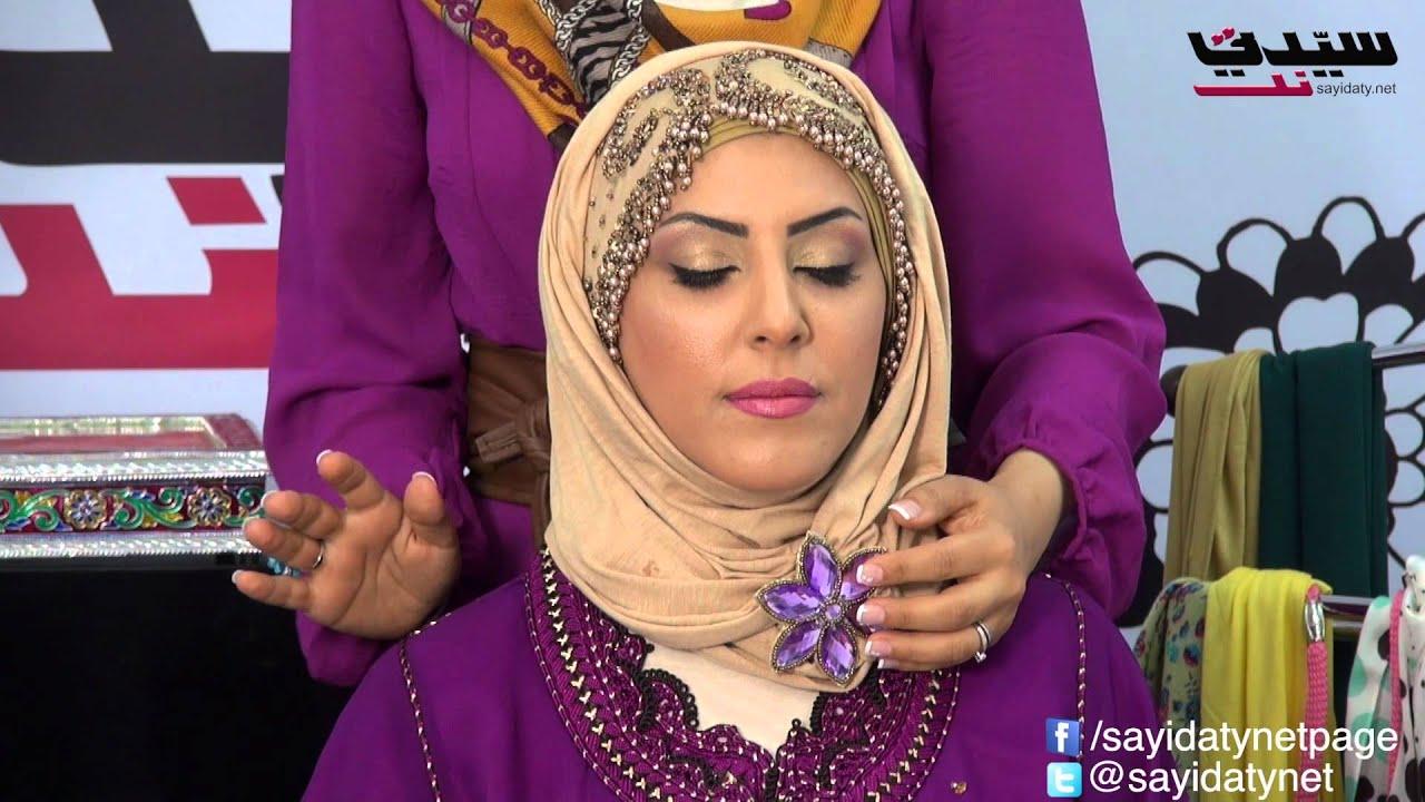 a8e237fcf تعلمي طريقة لف حجاب السهرة - YouTube