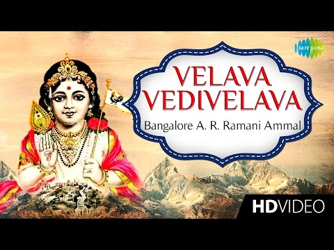 Velava Vedivelava | வேலவா | Tamil Devotional Video | Bangalore A. R. Ramani Ammal | Murugan Songs