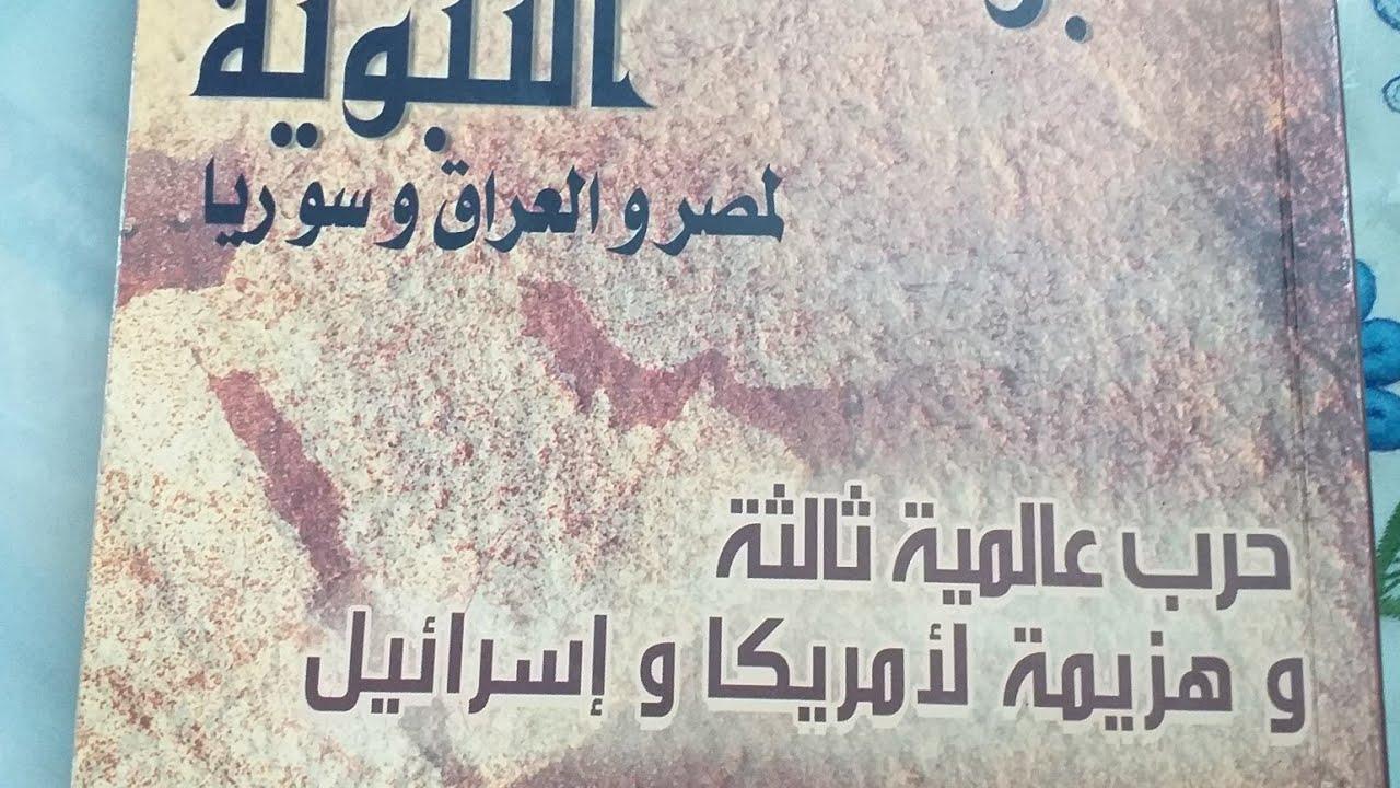 تحميل كتاب النبوءات النبوية لمصر والعراق وسوريا