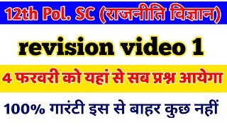 12th political science full revision video 2020 | 12th political science important question