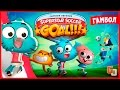 Superstar Soccer Goal! (By Cartoon Network) ⭐ iOS / Android ⭐ Видео прохождение.mp4