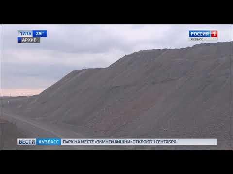 В Ленинске-Кузнецком привлекли к ответственности два угольных предприятия