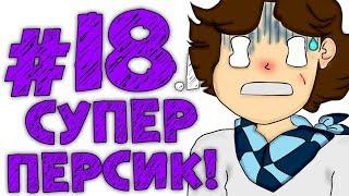 Lp. #Истоки Майнкрафт #18 МГНОВЕННОЕ ПРЕОБРАЗОВАНИЕ ВСЕГО! (.1)