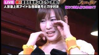 夏目花実 ガチ号泣の女【恵比寿マスカッツ】. 夏目花実 動画 23