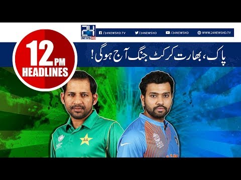 Pakistan Vs India, Aisa Cup 2018 | News Headlines | 12:00 PM