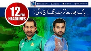Pakistan Vs India, Aisa Cup 2018 | News Headlines | 12:00 PM | 19 Sep 2018 | 24 News HD