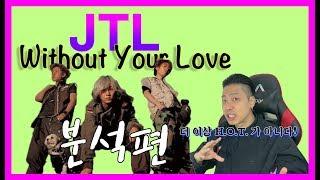 [JTL1편] 장우혁, 토니, 이재원 완벽한 셋 / JTL - Without Your Love / 분석편 (Analysis)