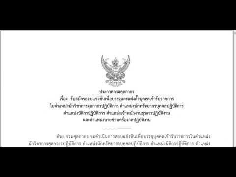 กรมศุลกากร เปิดรับสมัครสอบข้าราชการ 9 -30 พ.ย. 2558