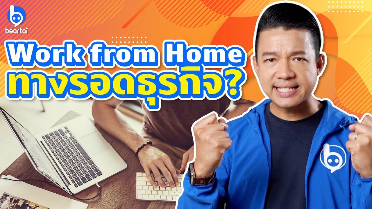 Work From Home ต้องทำยังไง? รู้ไว้ก่อนธุรกิจเจ๊ง! | #beartai