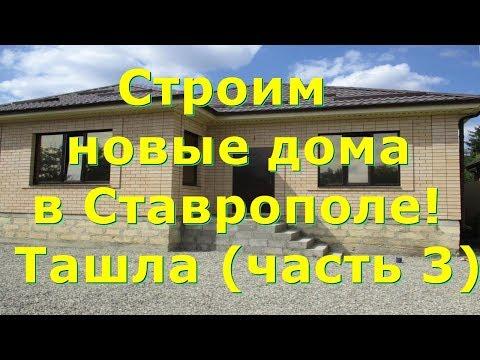 Недвижимость Ставрополь |Купить дом в Ставрополе |Ставрополь,Ташла,Айвазовского|
