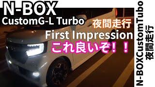 新型 N-BOX Custom Turbo 夜間走行 JF-3型
