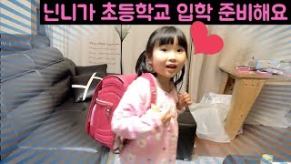 닌니가 초등학교 입학준비를 해요~!! 노트랑 학용품 잔뜩 샀는데 가방은 안산다고?? 1학년 닌니 초등학교 입학준비 말착중계