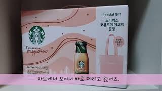 스타벅스 코듀로이 에코백