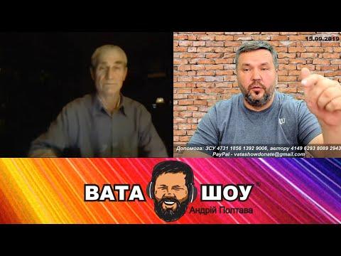 ВАТА ШОУ 15.09.2019 Андрій Полтава
