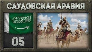 [Hearts of Iron IV] САУДОВСКАЯ АРАВИЯ - Война против Антанты (Мод Kaiserreich) №5