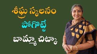 శీఘ్ర స్కలనం పోగొట్టే బామ్మా చిట్కా |home remedy forPremature Ejaculation|BammaVaidyam