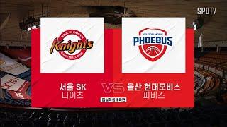 [KBL] 서울 SK vs 울산 현대모비스 H/L (1…