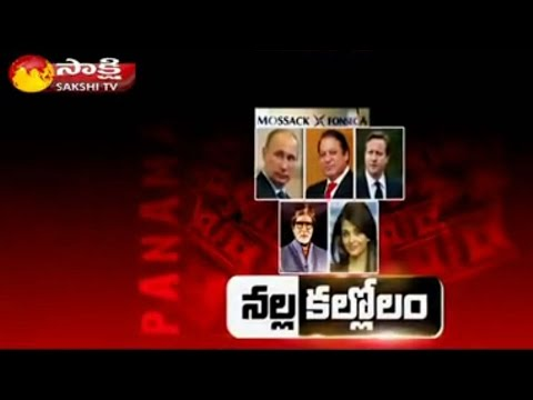 Panama Papers Leak Black Money Account Holders List || Sakshi Special Edition