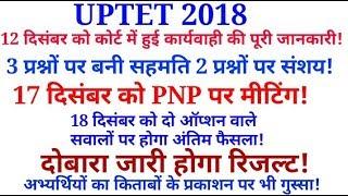 UPTET 2018 दोबारा जारी होगा रिजल्ट/ Uptet 2018 news /UPTET 2018 INFORMATION /UPTET 2018