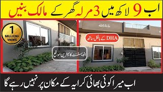 House On Installment  سب سے سستا انسٹالمنٹ پلان Near D.H.A and Ring Road Prime Location