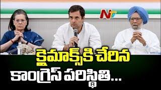 Suspense Over Congress Party Future After Rahul Gandhi Resignation || NTV