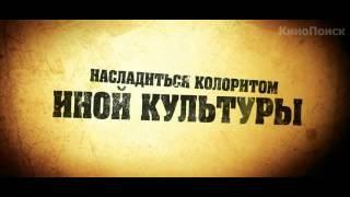 Фильм  Веселые Каникулы (русский трейлер 2012)