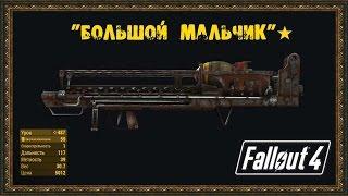 Fallout 4 - Уникальное оружие Большой мальчик